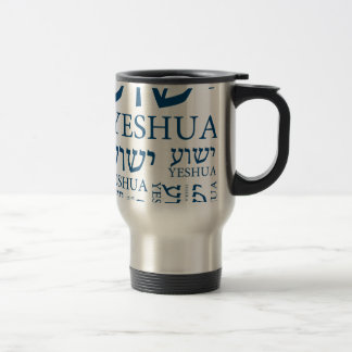 The Name of Yeshua in Hebrew and English - Jesus Travel Mug