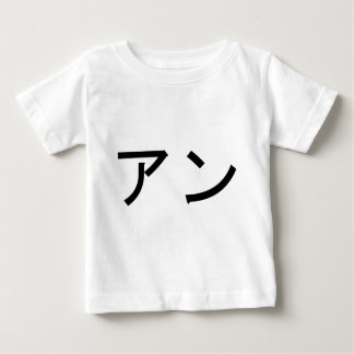 "The names  ""Ann"" and  ""Anne""  in Japanese Baby T-Shirt"
