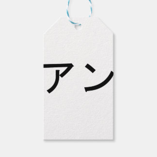"The names  ""Ann"" and  ""Anne""  in Japanese Gift Tags"