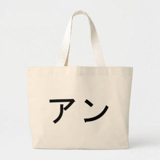 "The names  ""Ann"" and  ""Anne""  in Japanese Large Tote Bag"