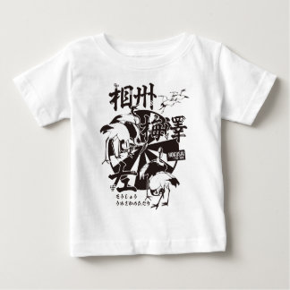 The phase state plum 澤 left baby T-Shirt