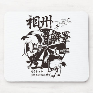 The phase state plum 澤 left mouse pad