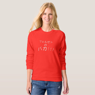 The Rose of Versailles Fersen no Baka!!! Sweatshirt