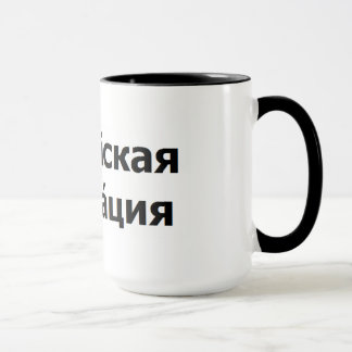 The Russian Federation Mug