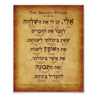 The Serenity Prayer Hebrew Poster