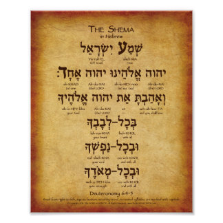 "The Shema in Hebrew Poster Deut. 6:4-5 (8""x10"")"