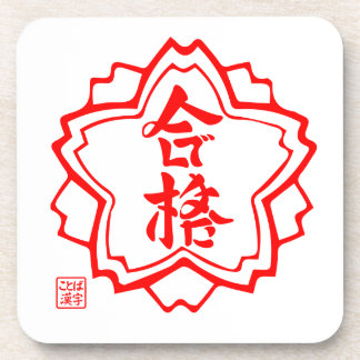 The stamp which can be made passing good coaster