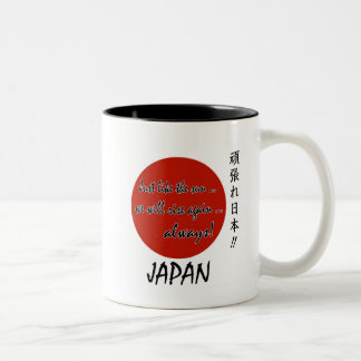 The Sun Will Always Rise Again! (Japan) #1 Coffee Mugs