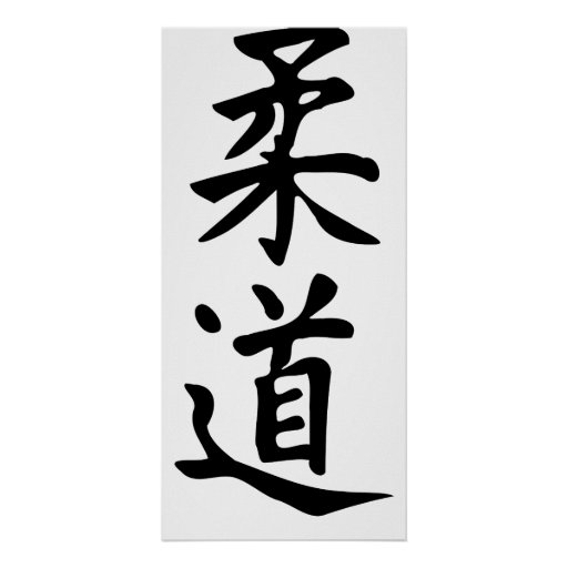 The Word Judo in Kanji Japanese Lettering Poster