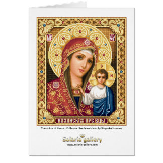 Theotokos of Kazan - Greeting card