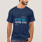 There Are No Mistakes In Life (Kor) T-Shirt