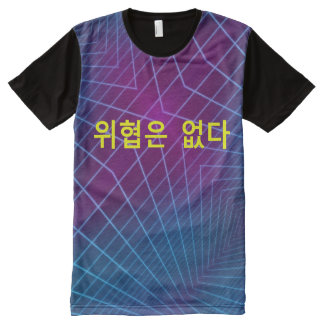 There is no Threat (Korean) -  Higher Dimension All-Over-Print T-Shirt