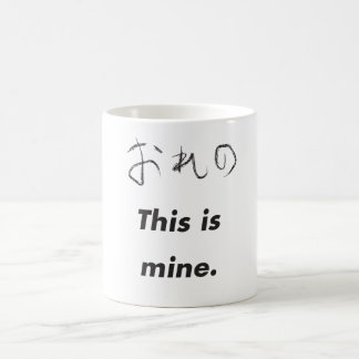 this is mine coffee mug