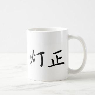 Thomas In Japanese is Coffee Mug