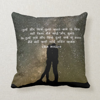 Throw Pillow with a hindi quote about desire.