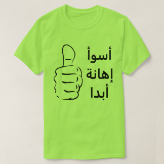 Thumbs up and worst insult ever in Arabic T-Shirt