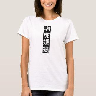 Tiger Mom - LaoHu MaMa T-Shirt