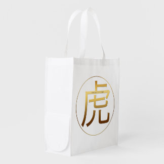 Tiger Year Gold embossed effect Symbol Reusable B Reusable Grocery Bag