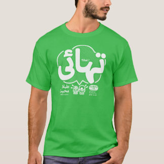 Tihai! in Urdu (Pakistan Language) T-Shirt