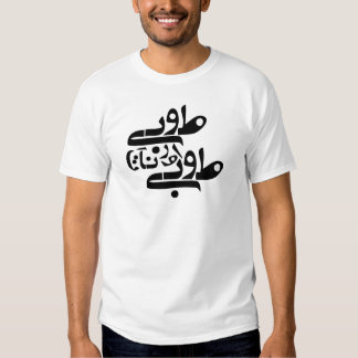 To Be Or Not To Be - Persian modern script T Shirt