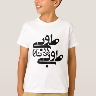 To Be Or Not To Be - Persian modern script Tshirt