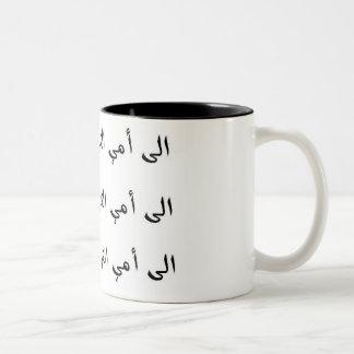 To My Dear Mum - Arabic Two-Tone Coffee Mug