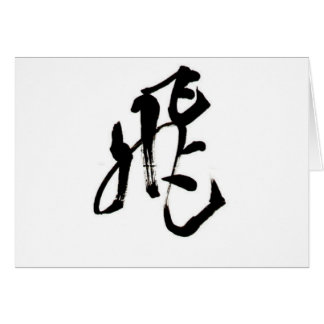 Chinese Writing Gifts