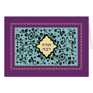 Todah Rabbah Thank you Card Purple