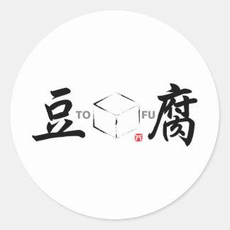 Tofu(Japanese white cube) Classic Round Sticker