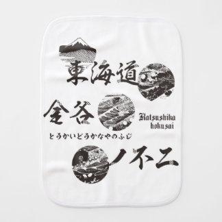 Tokaido Highway Kanaya no unique Burp Cloth