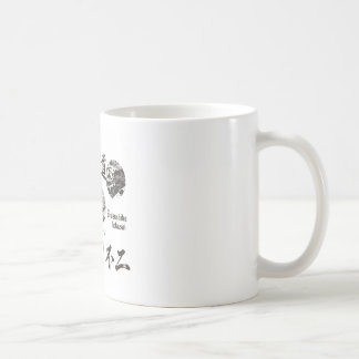 Tokaido Highway Kanaya no unique Coffee Mug