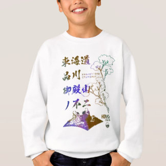 Tokaido Highway Shinagawa palace mountain no Sweatshirt