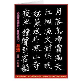Tong. Zhang Ji's poem. Calligraph and Song Card