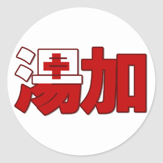 Tonga - In Chinese Sticker