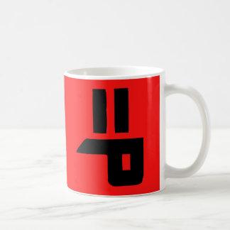 tongue out text emote smile face =P Coffee Mug
