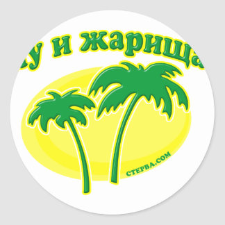 Too Hot! in Russian Round Sticker