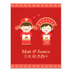 Traditional Cute Chinese Wedding Couple Invites