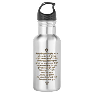 Traveler's Prayer on Hebrew Stylish Golden Text 532 Ml Water Bottle