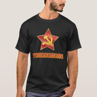 Trololo in Cyrillic T-Shirt