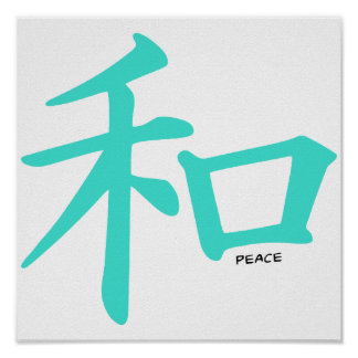 Turquoise, Blue-Green Chinese Peace Sign Poster