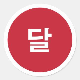Twenty Red Logo Dallar stickers