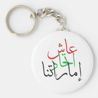 UAE NATIONAL DAY KEYCHAIN
