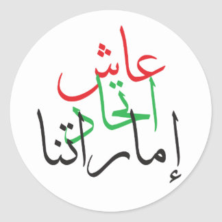 UAE NATIONAL DAY STICKER