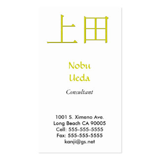 Ueda Monogram Business Card