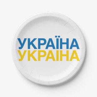UKRAINE 7 INCH PAPER PLATE