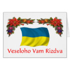 Ukraine Christmas Card