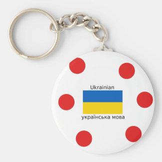 Ukraine Flag And Ukrainian Language Design Keychain