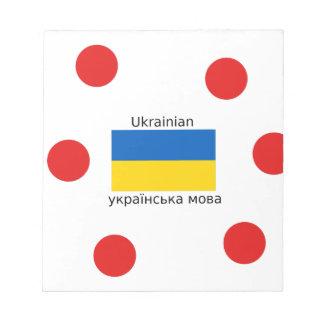 Ukraine Flag And Ukrainian Language Design Notepad