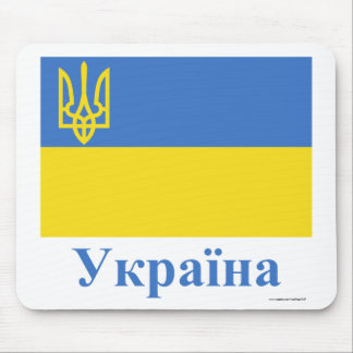 Ukraine Traditional Flag with Name in Ukrainian Mouse Pad