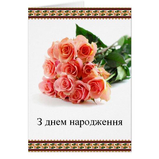 Ukrainian Happy Birthday Card